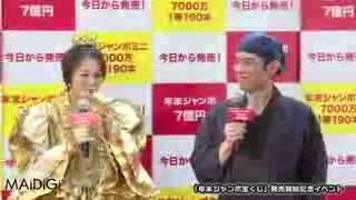 米倉涼子、ゴージャスドレスで登場!「年末ジャンボ宝くじ」発売開始記...