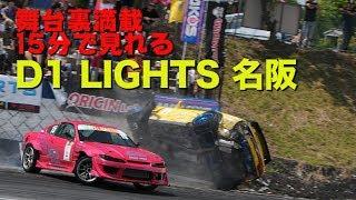 【新作】D1 LIGHTS 名阪ハイライト