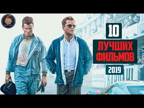 10 ЛУЧШИХ ФИЛЬМОВ 2019 ГОДА