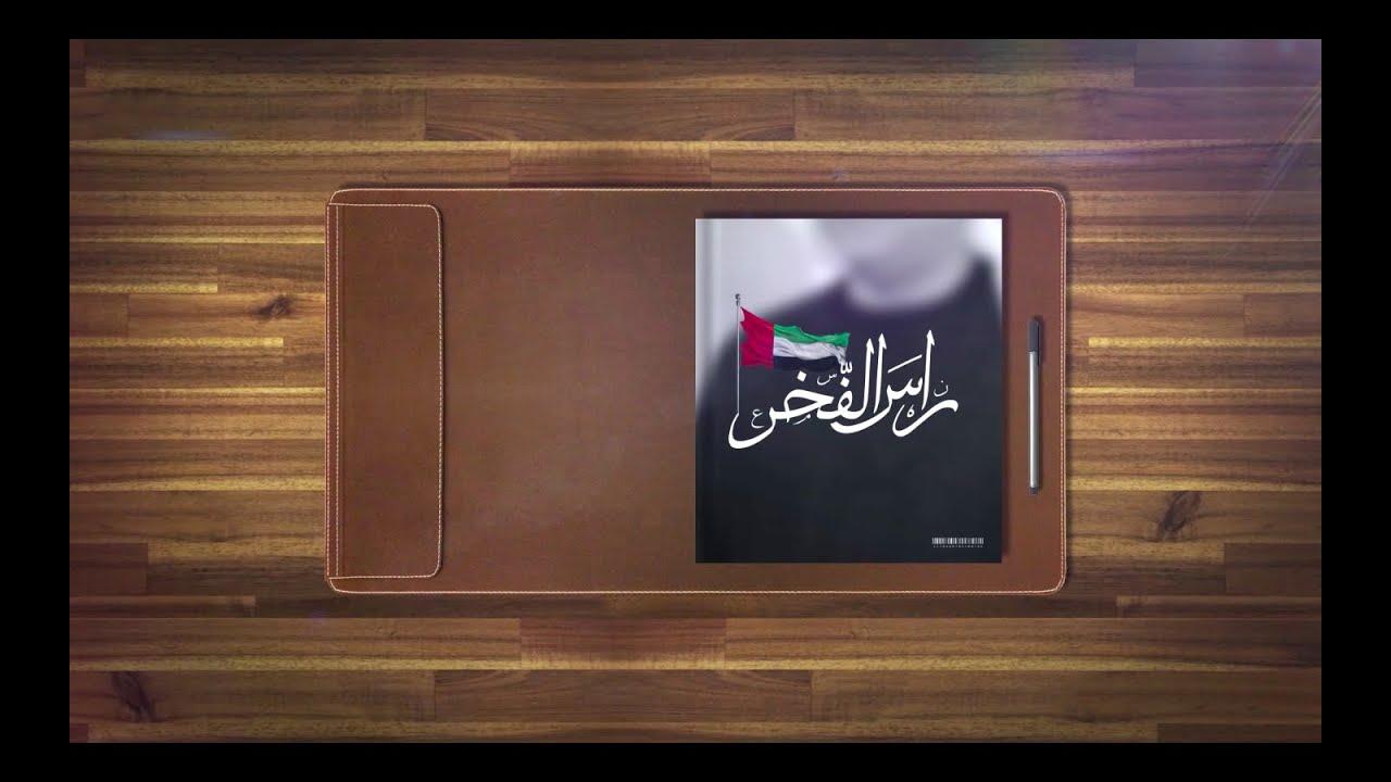 ميحد حمد - راس الفخر (حصرياً) | 2020