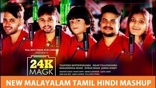 Download ഹിറ്റുമായി വീണ്ടും സൂപ്പർ മാഷപ്പ് 24K Magic  Thanseer Koothuparamba, Zifran Nizam Meharuniza Jamshi MP3 song and Music Video