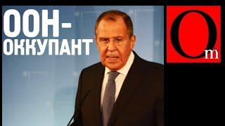 Организация оккупационных наций. Лавров и Путин посылают Зеленского в сад