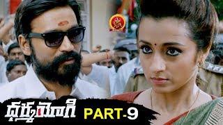 Dharma Yogi Full Movie Part 9 - Latest Telugu Full Movies - Dhanush, Trisha, Anupama Parameswaran