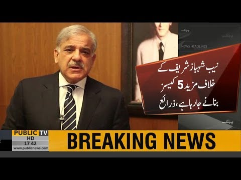 NAB to inquire Shehbaz Sharif in 5 more cases, sources