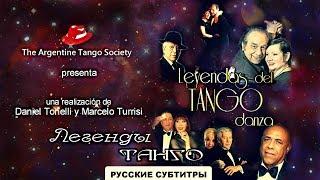 Легенды танго - Leyendas del tango danza (русские субтитры)