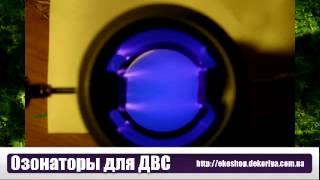 Озонатор для ДВС - ''Корона'', в Украине. Увеличение мощности двигателя.Снижение расхода топлива.