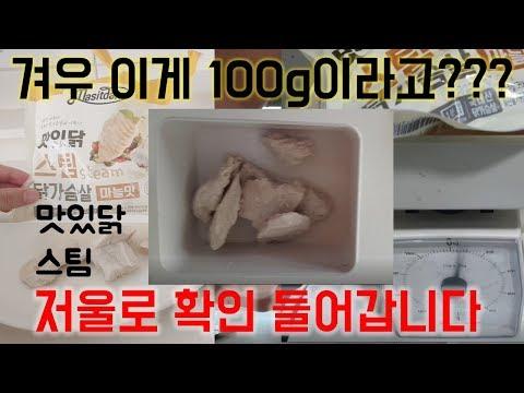 존맛탱 닭가슴살 맛있닭 겨우 이게 100g 이라고? 저울로 실험을 해봤습니다. 진실은?