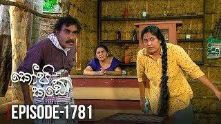 Kopi Kade | Episode 1781 - (2020-06-10) | ITN Thumbnail