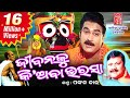 Jibanku Kiaba Bharasa || Odia Bhajan || Full Video || Sarat Nayak || Pankaj Jal || Sabitree Music