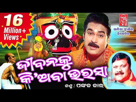 Download Jibanku Kiaba Bharasa || Odia Bhajan || Full Video || Sarat Nayak || Pankaj Jal || Sabitree Music