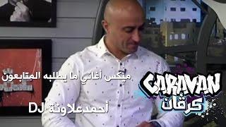 ميكس أغاني ما يطلبه المتابعون - أحمدعلاونة DJ