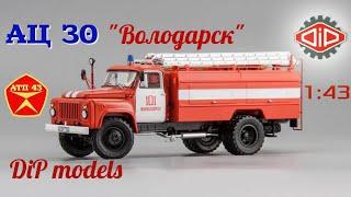 Обзор масштабной модели АЦ 30 (ГАЗ 53 12) от DiP models 1:43