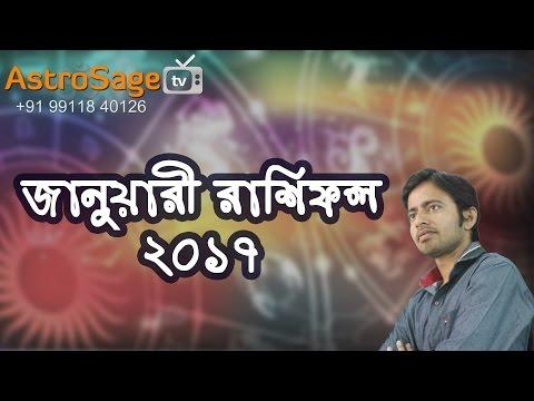 জানুয়ারী রাশিফল ২০১৭ : January Rashifal 2017 in Bengali