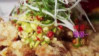 맛TV - 해룡반점의 '유린기'