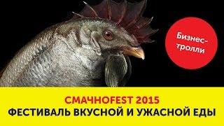 Фестиваль вкусной и ужасной еды (СмачноFest на День Независимости в Киеве)
