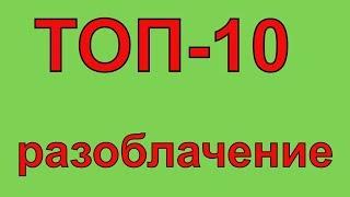 Бизнес в гараже ТОП-10 АНТИВЫПУСК - РАЗОБЛАЧЕНИЕ