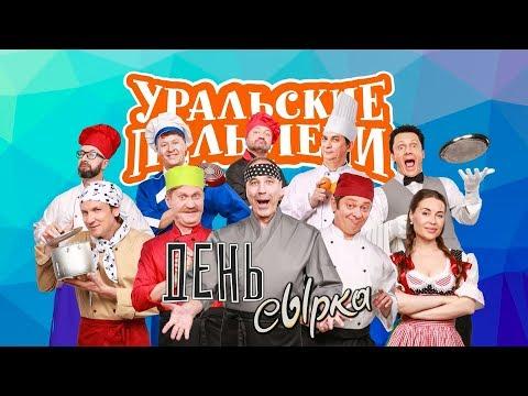 День сырка | Уральские пельмени 2019