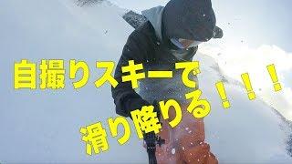 自撮りスキーで滑り降りる!(神立高原スキー場)