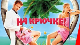 На крючке! (2010) фильм