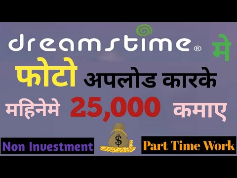 Upload Photos & Earn Money  !! #Dreamstime !!  25,000 /-Month !!