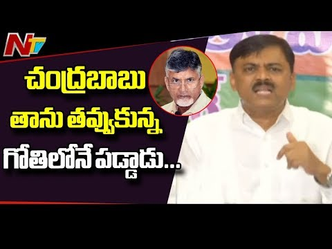 GVL Narasimha Rao Slams Chandrababu over TDP Failure In Elections 2019 || NTV