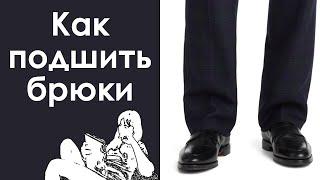 видео Подгонка брюк по фигуре