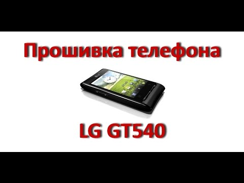 Прошивка телефона LG GT540.