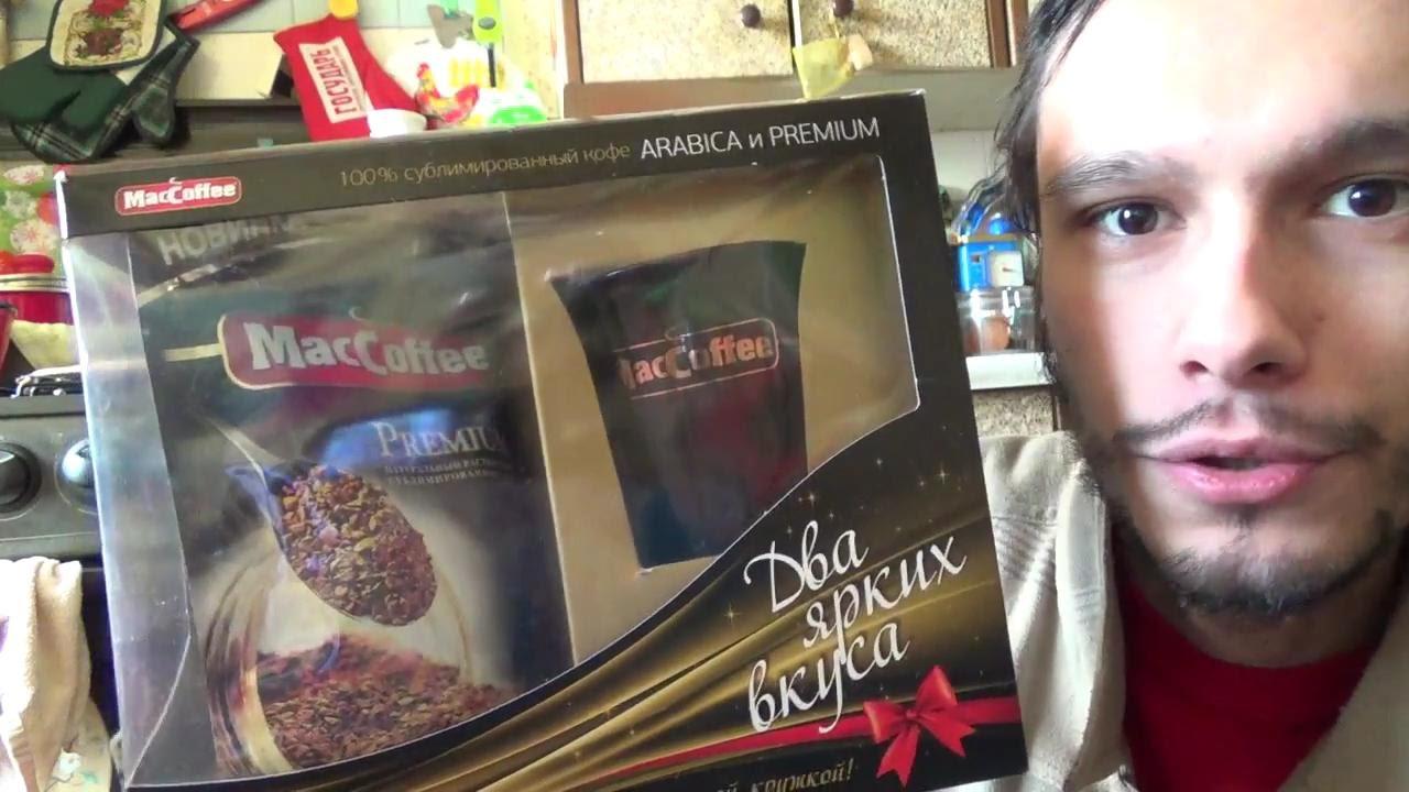 MacCoffee Arabica и Premium + кружка (Распаковка) - YouTube