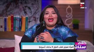 كلام ستات  - المرأة تتعرض لتقلب المزاج 5 ساعات أسبوعيا thumbnail