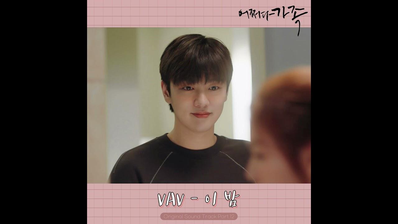 유엠아이엔터테인먼트 소속 프로듀서 '음악하는헐크', TV조선 <어쩌다 가족> OST 3곡 'VAV - 이 밤' '3YE - 너만 몰라' 'KOYO - I Miss You'프로듀싱