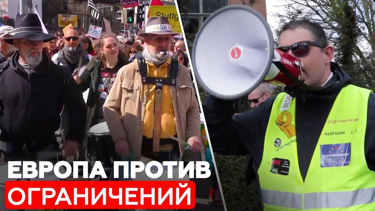 В Европе снова протестуют против антикоронавирусных ограничений