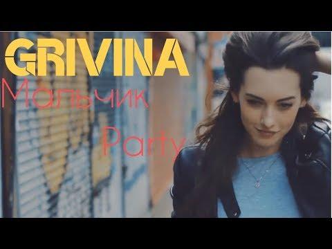 Grivina - Мальчик Party (минусовка) (demo)
