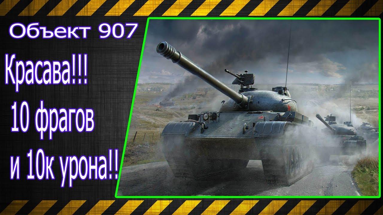 Wot accounts обьект 907 wor купить прем танк иса 5 на офицальном сайте не дорого