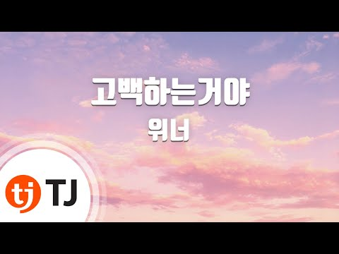Confession 고백하는거야_Winner 위너_TJ노래방 (Karaoke/lyrics/romanization/KOREAN)