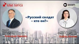 «Русский солдат – кто он?»