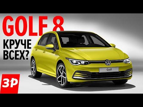 Новый Фольксваген Гольф - такого вы не ждали! И он едет в Россию! / New VW Golf First Look