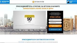 bitcoin-system.org, bitcoinsocietyapp.net  (bit-system.org, bit-s.org) отзывы, лохотрон!