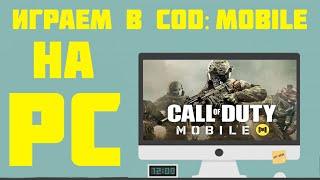 КАК ИГРАТЬ В Call of Duty Mobile НА ПК | ОФИЦИАЛЬНЫЙ ЭМУЛЯТОР ДЛЯ КАЛЛ ОФ ДЬЮТИ МОБАЙЛ