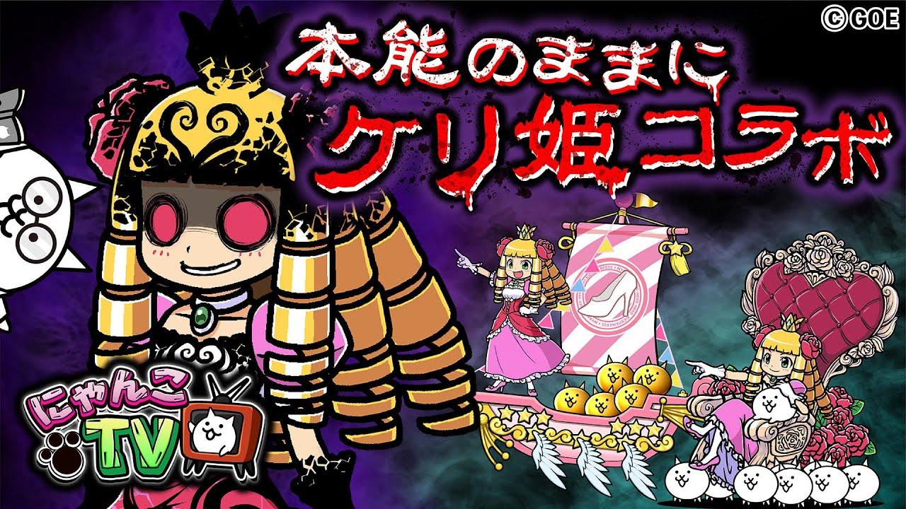 【にゃんこTV】ケリ姫コラボ2021にゃ!【にゃんこ大戦争公式】