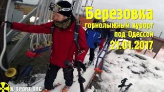 Березовка - горнолыжный курорт в Одесской области(, 2017-01-24T21:42:09.000Z)