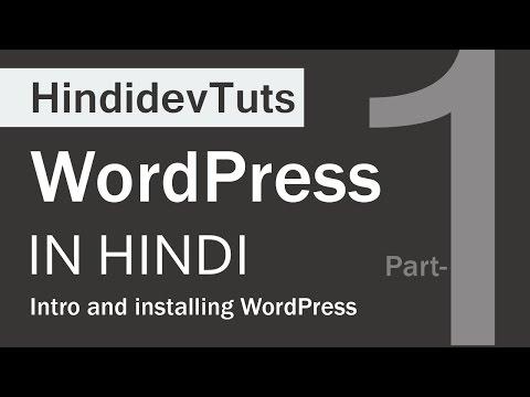 WordPress tutorials in hindi Part-01 | intro and installation