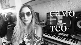 Mihaela Marinova - Samo Teb (Cover By Bogdana Petrova) Михаела Маринова - Само Теб(Акустичен кавър)