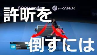 許昕 vs 林昀儒を勝手に分析【2019 T2ダイヤモンド決勝 卓球】