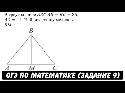 В треугольнике ABC AB=BC=25, AC=14 ... | ОГЭ 2017 | ЗАДАНИЕ 9 | ШКОЛА ПИФАГОРА