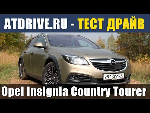Opel Insignia Country Tourer Тест драйв от ATDrive.ru