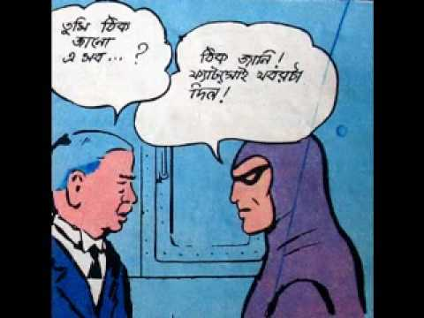 Aranyadeb Bengali Comics Pdf