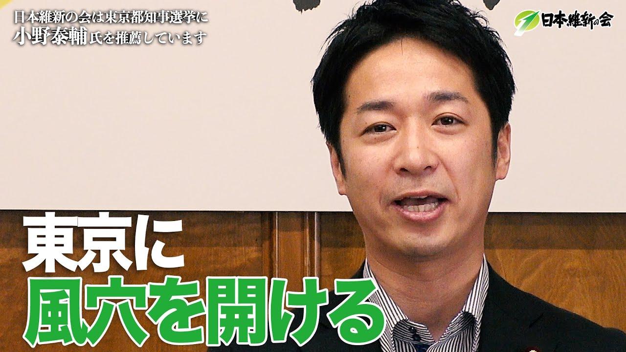藤田文武から東京都知事選挙推薦候補者 小野たいすけ氏への応援メッセージ
