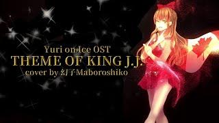 【三周年紀念】THEME OF KING J.J.【幻子】