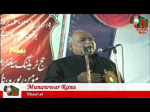 Munawwar Rana, Nagpur Mushaira, Org. KARWANE ADAB, Mushaira Media