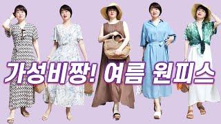 50대써니의 데일리 & 휴양지 여름원피스 (ft…